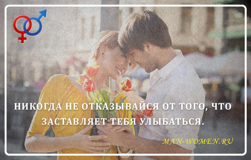 Советы как влюбить в себя не знакомого парня