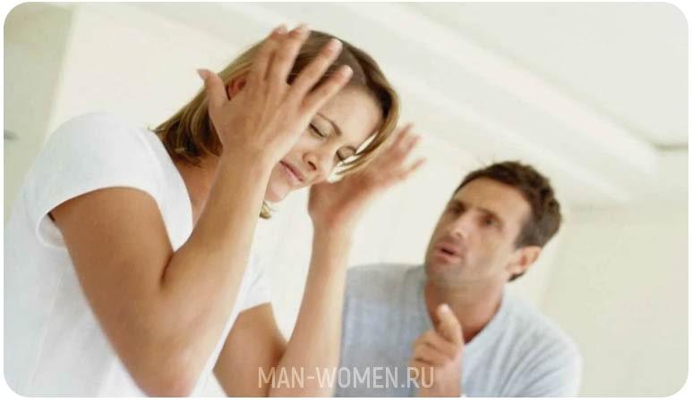 Муж постоянно кричит на меня оскорбляет и унижает.