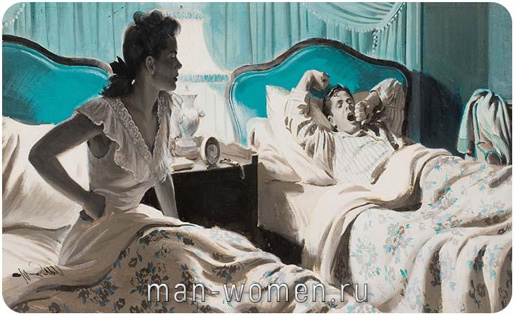 Не хочу спать с мужем