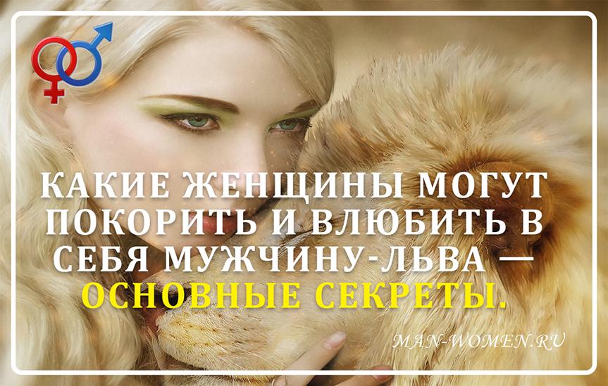 Какие женщины могут покорить и влюбить в себя мужчину-Льва — основные секреты.