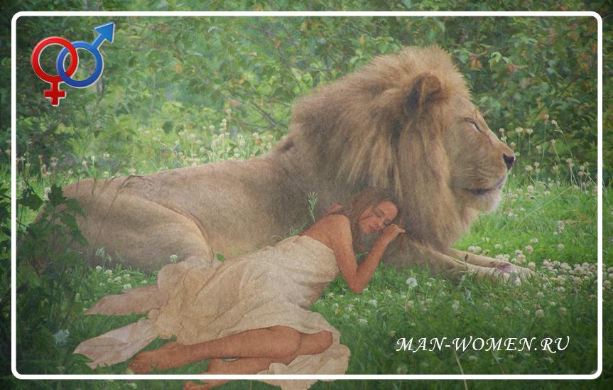 Как мужчина лев добивается понравившуюся женщину если любит по настоящему