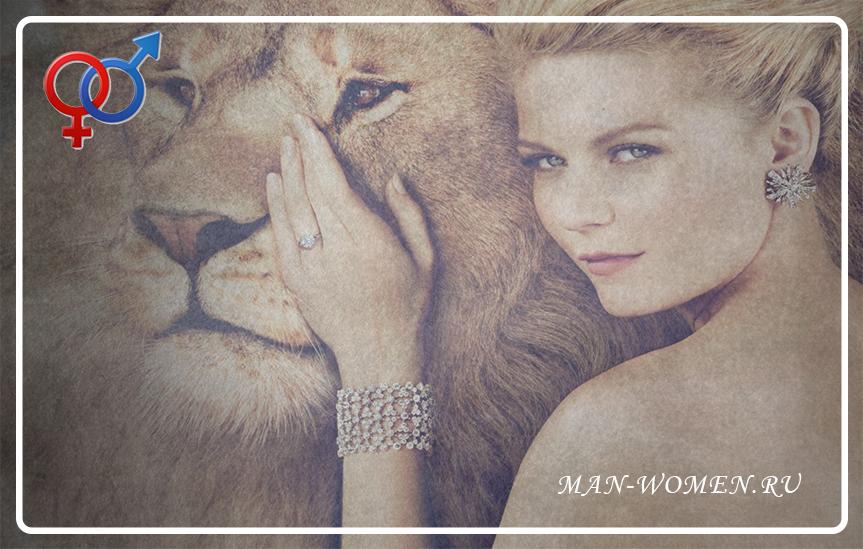 Как мужчина лев проверяет женщину.