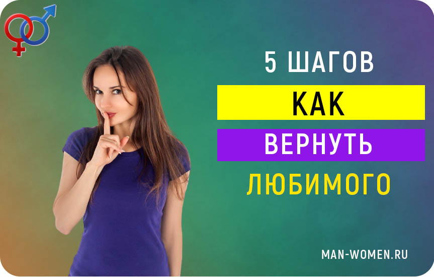 6 шагов как вести себя после расставания с мужчиной чтобы он захотел вернуться